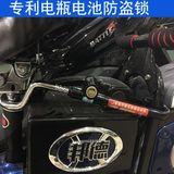 包邮电瓶锁踏板锁电动车电池锁防盗锁加厚铁板加粗链条小牛电瓶锁