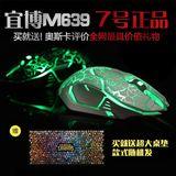 7/七号外设 宜博M639游戏鼠标专业电竞lol鼠标有线USB 牧马人手感