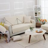 美迹简约加厚防滑纯色棉线沙发垫真皮坐垫布艺沙发巾套米色可定做