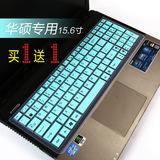 华硕笔记本电脑键盘膜15.6寸X550V K555 Y581C FX50JK ZX50保护膜