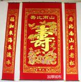 2米2加厚绒布烫金彩色寿字中堂挂画寿比南山祝寿贺寿客厅对联
