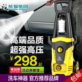 熊猫汽车高压洗车机家用220V洗车器清洗机洗车泵水枪自吸便携自助