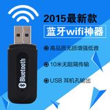 蓝牙接收器USB车载蓝牙棒音频适配器音响箱转换为无线蓝牙音响