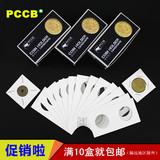 PCCB硬币铜钱银币钱币纪念币猴币 专用护币纸夹 硬币册纸夹