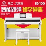 珠江艾茉森IQ-100立式智能电钢琴 重锤88键专业教学型数码电钢琴