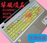 华硕(ASUS) X555L X555LD i3 i5键盘膜15.6寸笔记本电脑保护贴膜