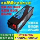 UPS工频纯正弦波逆变器 12V24V48V转220V 2000W3000W5000W太阳能