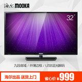 海尔MOOKA/模卡 32A3 32英寸窄边框液晶平板电视 LED电视机 彩电