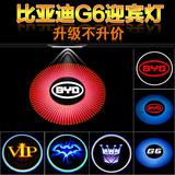 比亚迪G6迎宾灯  G6专用镭射灯投影灯装饰灯改装 免接线无损安装