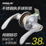 荣力斯 不锈钢球形锁门锁室内卧室房门锁执手锁具纯铜锁芯通用