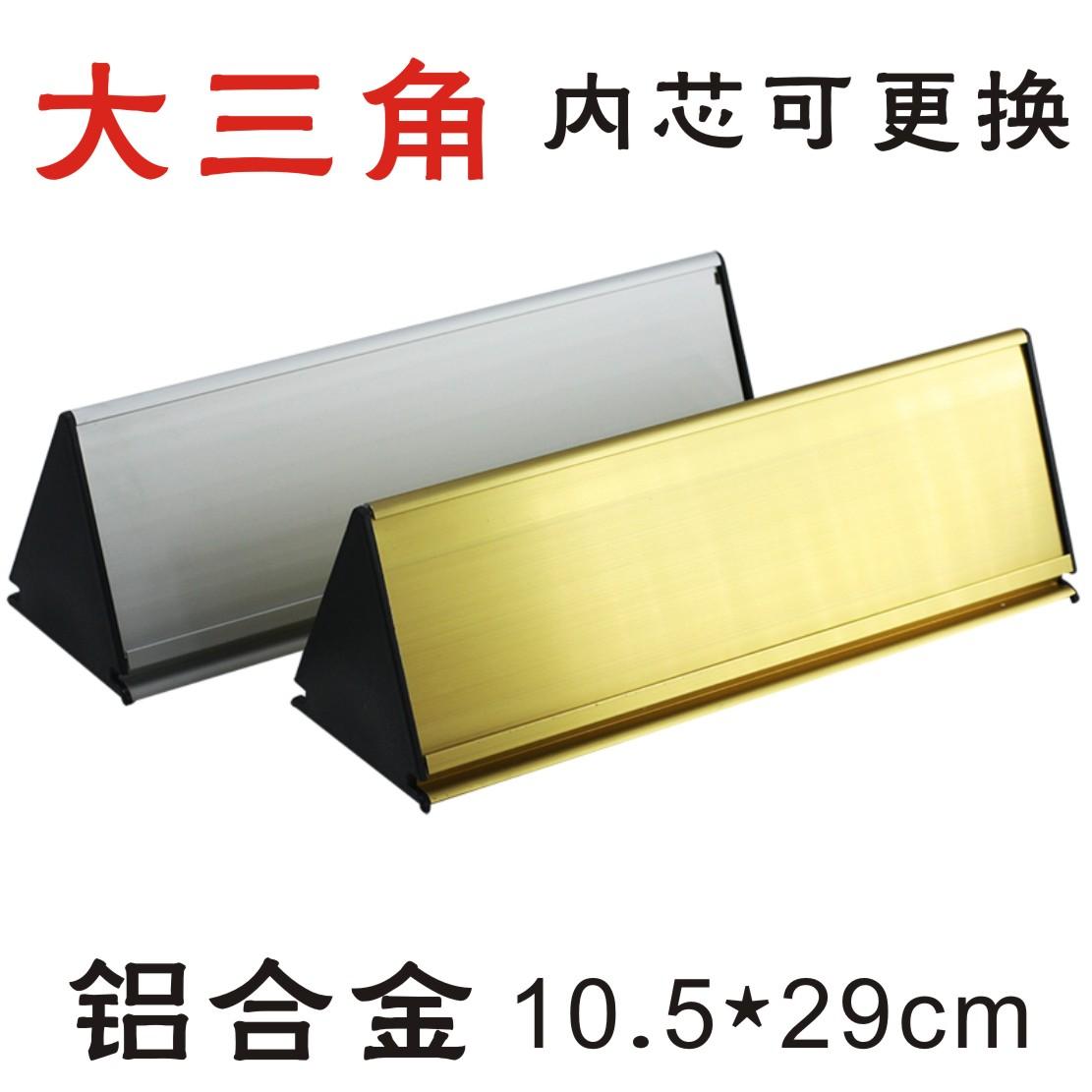 高档双面铝合金三角台牌台卡台签办公室桌牌金属会议台签10.图片