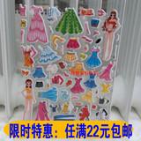 特大号公主女孩换装贴纸宝宝益智玩具贴画儿童卡通3d立体泡泡贴