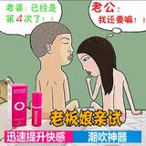 成人性用品女用高潮液喷剂催快感增强激情用具爱爱兴奋剂性冷淡春