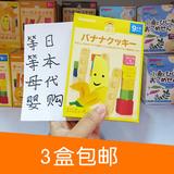 日本代购 和光堂 婴儿高钙香蕉曲奇饼干 宝宝零食 磨牙棒 9个月起