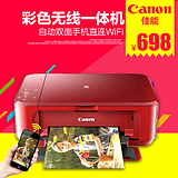 佳能MG3680彩色喷墨手机照片打印复印扫描一体机无线自动双面家用