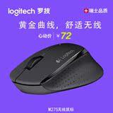 正品国行包邮 Logteich/罗技 M275 M280 无线鼠标 笔记本电脑办公
