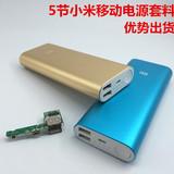 小米5节充电宝外壳 18650电池盒 移动电源套料 5v DIY升压电路板