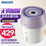 飞利浦加湿器hu4802家用精准加湿智能锁定时家用办公无白雾特价