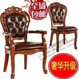 欧式餐椅特价实木雕花休闲麻将扶手椅子酒店真皮椅洽谈咖啡餐桌椅