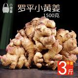 生姜老姜小土姜 罗平小黄姜包邮 云南农产品土特产新鲜蔬菜3斤装