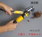 包邮液压剪钢筋钳断线液压线钳 剪铁锁手动液压工具消防工程剪