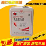舜红220v转110V变压器3000W电源电压转换日本美国电器110V转220V