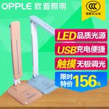 欧普LED学生护眼灯USB充电台灯儿童学生学习台灯床头折叠百变金刚