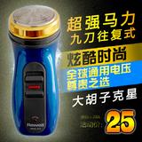 日威全国联保成人RSCX-013正品剃须刀电动往复充电式男士特价包邮