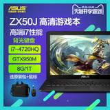 Asus/华硕 ZX50J ZX50JX4720学生游戏15寸笔记本电脑i7独显便携