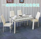 米色小户型钢化玻璃桌面金属构架钢琴烤漆餐桌饭桌餐台餐桌椅组合