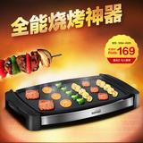 德国GS认证韩式家用室内无烟电烧烤炉电烤盘自助电烤肉机3人-5人