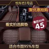16款昌河q25Q35长安铃木利亚纳a6维特拉北斗星全包围汽车脚垫专用