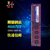 ADATA/威刚 4G DDR3 1600 万紫千红4GB台式机内存条兼容1333 8G