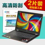高清笔记本屏幕膜15.6寸 磨砂防反光保护膜14寸 联想华硕电脑贴膜