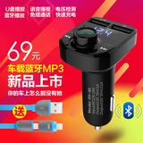韩国现代车载MP3播放器 蓝牙免提电话 汽车点烟器双USB车载充电器