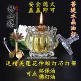 妙心缘佛教用品 供佛灯菩提油灯水晶莲花灯供灯碗长明供灯座包邮