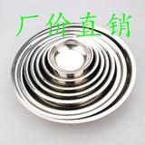 加厚304不锈钢盘子 圆盘 菜盘 蒸盘 菜碟子 金属盘圆形 批发