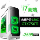 酷睿I7四核GTX750TI独显主机游戏电脑整机台式组装diy兼容机比i5