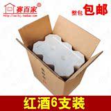 红酒6支装 泡沫+纸箱/保温防震快递包装箱六支盒红酒泡沫箱/包邮