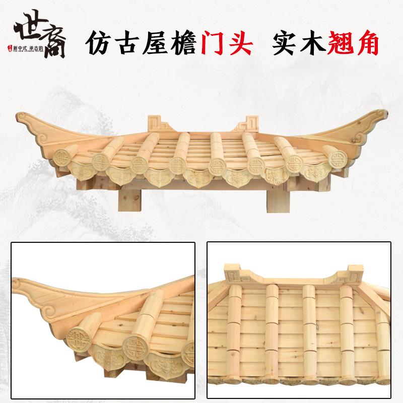 古建屋檐东阳木雕中式仿古屋檐假门头防腐木屋檐门楼飞檐屋檐装饰商品图片