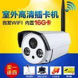 无线网络监控摄像头wifi 高清摄像机 ip camera 室外插卡一体机