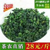 【每日币抢】特级秋茶安溪铁观音浓香型乌龙茶叶新茶散装批发500g