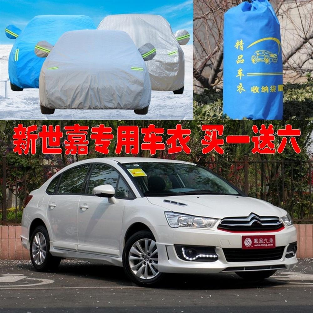 雪铁龙新世嘉三厢车衣世嘉两厢防雨防晒遮阳汽车专用加厚车套车罩