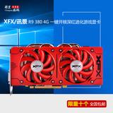 包顺丰 XFX讯景 R9 380 4G 游戏显卡 一键开核380X深红进化限量版