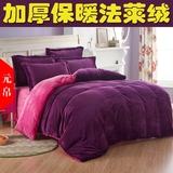 珊瑚绒四件套纯色法莱绒床上用品4件套被套床单款床笠款加厚保暖