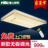 雷士照明新款LED吸顶灯长方形客厅灯无极调光卧室灯现代简约大气