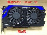 二手显卡 微星 R7850 HAWK 1G 超550ti 650ti 游戏剑灵显卡 9新