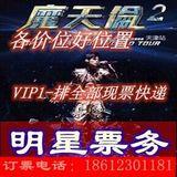 2016北京/上海/广州/周杰伦演唱会门票 周杰伦演唱会门票现票出售