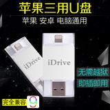 苹果手机iphone5s外接u盘iPhone6s Plus安卓电脑两用盘64G高速otg