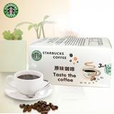 美国进口星巴克原味咖啡即冲即饮美味咖啡独立包装